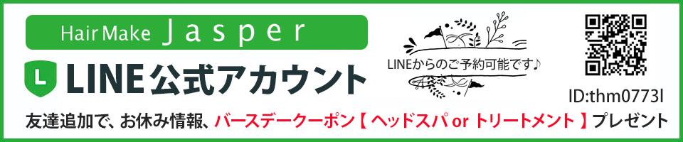 LINEアカウント
